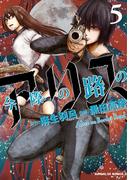 今際の路のアリス 5 (サンデーGXコミックス)(サンデーGXコミックス)
