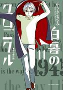 白暮のクロニクル 11 (ビッグ コミックス)(ビッグコミックス)