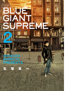BLUE GIANT SUPREME 2 (ビッグコミックススペシャル)(ビッグコミックススペシャル)