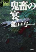 鬼畜の宴 (小学館文庫 ゴルゴ13ノベルズ)