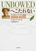 へこたれないUNBOWED ワンガリ・マータイ自伝 (小学館文庫)(小学館文庫)