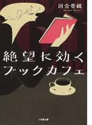 絶望に効くブックカフェ (小学館文庫)(小学館文庫)