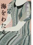 笹の舟で海をわたる (新潮文庫)(新潮文庫)