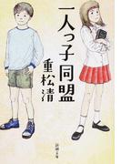 一人っ子同盟 (新潮文庫)(新潮文庫)