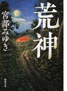 荒神 (新潮文庫)(新潮文庫)