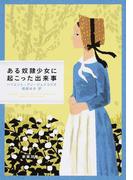 ある奴隷少女に起こった出来事 (新潮文庫)(新潮文庫)
