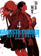 GANGSTA:CURSED.EP_MARCO ADRIANO 4 (BUNCH COMICS)(バンチコミックス)