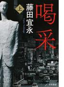 喝采 上 (ハヤカワ文庫 JA)(ハヤカワ文庫 JA)