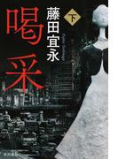 喝采 下 (ハヤカワ文庫 JA)(ハヤカワ文庫 JA)