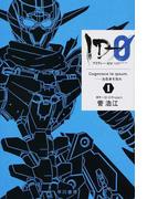 ID−0 1 Cognosce te ipsum.−汝自身を知れ (ハヤカワ文庫 JA)(ハヤカワ文庫 JA)
