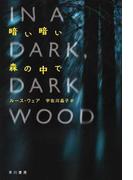 暗い暗い森の中で