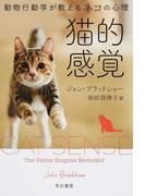 猫的感覚 動物行動学が教えるネコの心理 (ハヤカワ文庫 NF)(ハヤカワ文庫 NF)