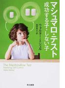 マシュマロ・テスト 成功する子・しない子 (ハヤカワ文庫 NF)(ハヤカワ文庫 NF)