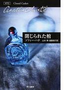 閉じられた棺 (ハヤカワ文庫 クリスティー文庫 ポアロ)(クリスティー文庫)