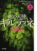 死の天使ギルティネ 上 (ハヤカワ文庫HM)(ハヤカワ・ミステリ文庫)