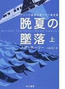 晩夏の墜落 上 (ハヤカワ文庫HM)(ハヤカワ・ミステリ文庫)