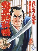 鬼平犯科帳 101 (文春時代コミックス)