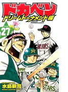 ドカベン  ドリームトーナメント編 27 (少年チャンピオン・コミックス)(少年チャンピオン・コミックス)