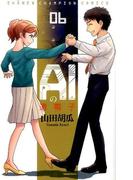 AIの遺電子 06 (少年チャンピオン・コミックス)(少年チャンピオン・コミックス)