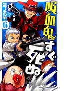 吸血鬼すぐ死ぬ 6 (少年チャンピオン・コミックス)(少年チャンピオン・コミックス)