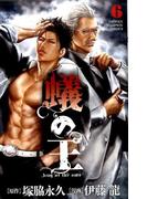 蟻の王 6 (少年チャンピオン・コミックス)(少年チャンピオン・コミックス)