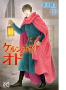 ケルン市警オド 2 (プリンセス・コミックス)(プリンセス・コミックス)