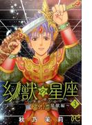 幻獣の星座 星獣編3 (PRINCESS COMICS)(プリンセス・コミックス)