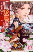 紅霞後宮物語 3 〜小玉伝〜 (プリンセス・コミックス)(プリンセス・コミックス)