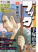 ブッダ 10 旅の終わり (希望コミックス・カジュアルワイドスペシャル)