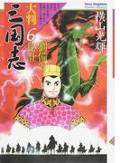 大判三国志 6 劉備の秘計(希望コミックス)