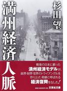 満州経済人脈 (文芸社文庫)