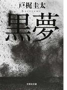黒夢 (文芸社文庫)