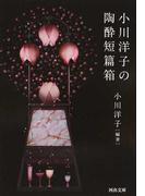 小川洋子の陶酔短篇箱 (河出文庫)(河出文庫)