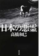 日本の悪霊 (河出文庫)(河出文庫)