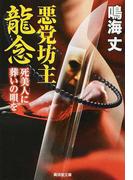 悪党坊主龍念 1 死美人に葬いの唄を (廣済堂文庫 特選時代小説)(特選時代小説)