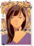 ルポルタージュ 1 (バーズコミックス)(バーズコミックス)