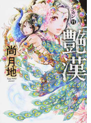 艶漢 11 (WINGS COMICS)