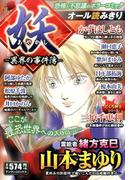 妖—異界の事件簿— (マンサンコミックス)(マンサンコミックス)