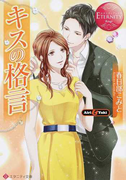 キスの格言 Airi & Yuki (エタニティ文庫 エタニティブックス Rouge)(エタニティ文庫)