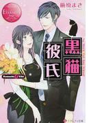 黒猫彼氏 Komachi & Eiki (エタニティ文庫 エタニティブックス Rouge)(エタニティ文庫)