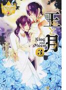 王と月 3 (レジーナ文庫 レジーナブックス)