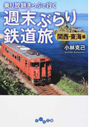 乗り放題きっぷで行く週末ぶらり鉄道旅 関西・東海編 (だいわ文庫)