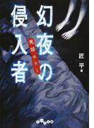 幻夜の侵入者 書き下ろし怪談実話 (だいわ文庫 実話ホラー)(だいわ文庫)