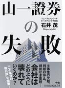 山一證券の失敗 (日経ビジネス人文庫)(日経ビジネス人文庫)