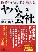投資レジェンドが教えるヤバい会社 (日経ビジネス人文庫)(日経ビジネス人文庫)