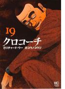 クロコーチ (19) (ニチブンコミックス)