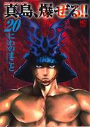 真島、爆ぜる!! 20 陣内流柔術流浪伝 (NICHIBUN COMICS)(NICHIBUN COMICS)