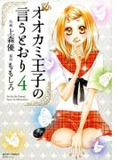 オオカミ王子の言うとおり 4 (JOUR COMICS)(ジュールコミックス)