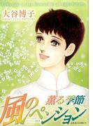 風のペンション−薫る季節− (JOUR COMICS)(ジュールコミックス)