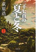 二千七百の夏と冬 上 (双葉文庫)(双葉文庫)